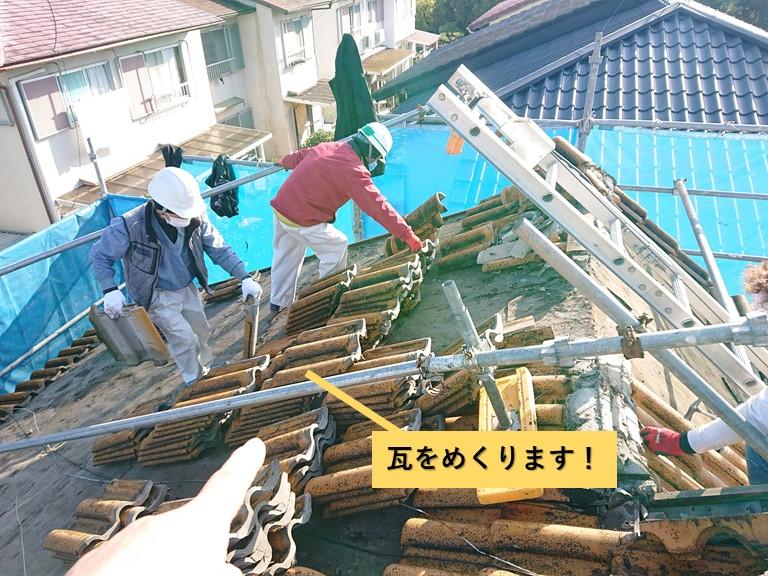 和泉市の瓦をめくります!