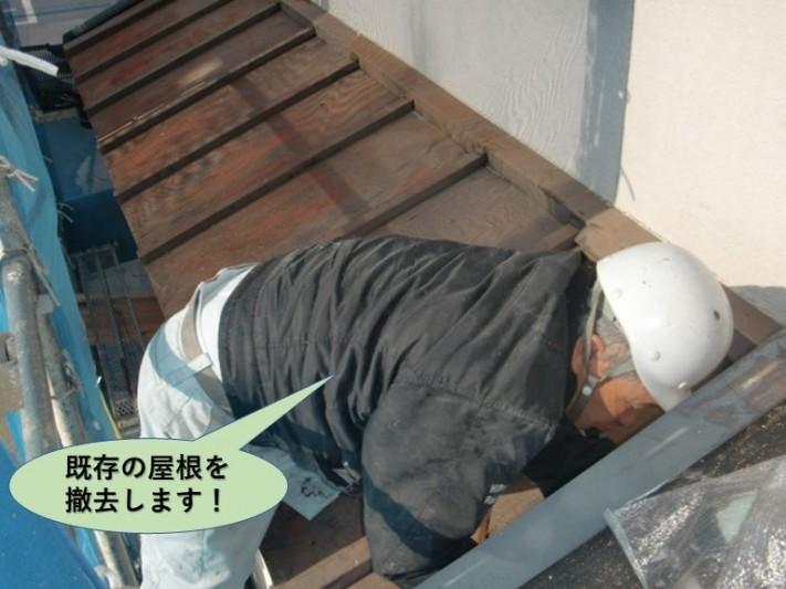 岸和田市の既存の下屋根を撤去します!