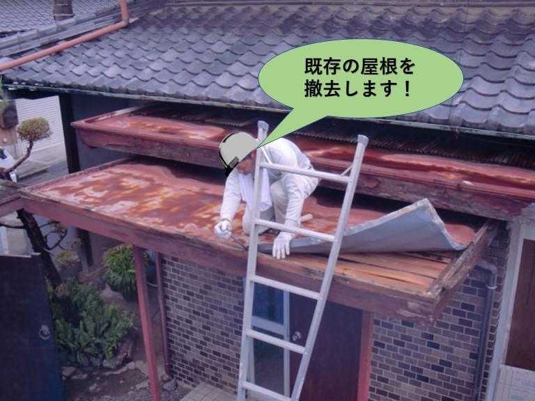 泉北郡忠岡町の既存の屋根を撤去します!