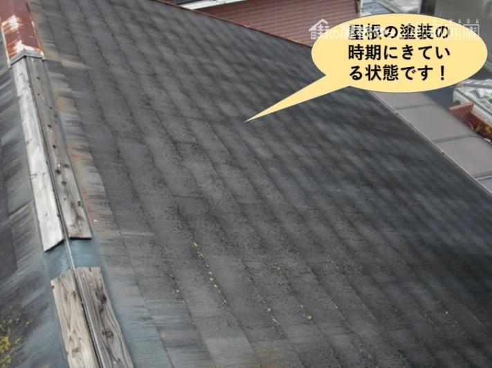 岸和田市の屋根の塗装の時期にきています