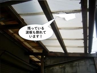 岸和田市の残っている波板も割れています