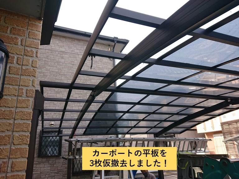 熊取町のカーポートの平板を3枚仮撤去