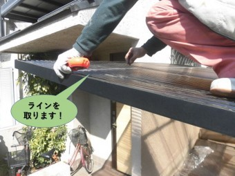 岸和田市のカーポートの波板にラインを取ります