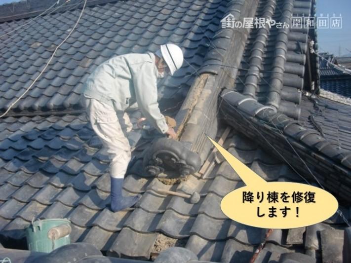 岸和田市の降り棟を修復します!