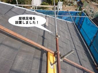 泉佐野市で屋根足場を設置