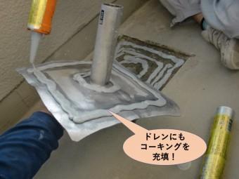岸和田市の改修用のドレンにもコーキングを充填