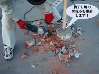岸和田市の陸屋根の物干し場の骨組みを撤去