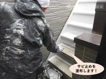 岸和田市の鉄部にサビ止め塗布