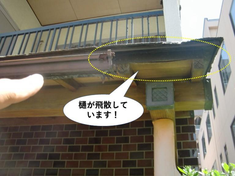泉大津市の雨樋が飛散しています