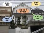 熊取町の外壁のひび割れ補修