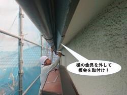 和泉市の樋の金具を外して板金を取付け
