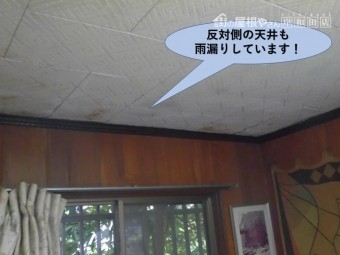 岸和田市の増築部で反対側の天井も雨漏りしています!