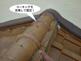 和泉市の下屋の棟にもコーキングを充填
