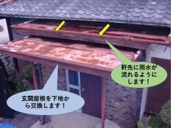 泉北郡忠岡町の玄関屋根を入れ替えます