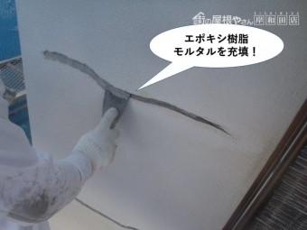 岸和田市の外壁のヒビ割れにエポキシ樹脂モルタルを充填!