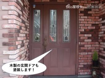 和泉市の木製の玄関ドアも塗装します