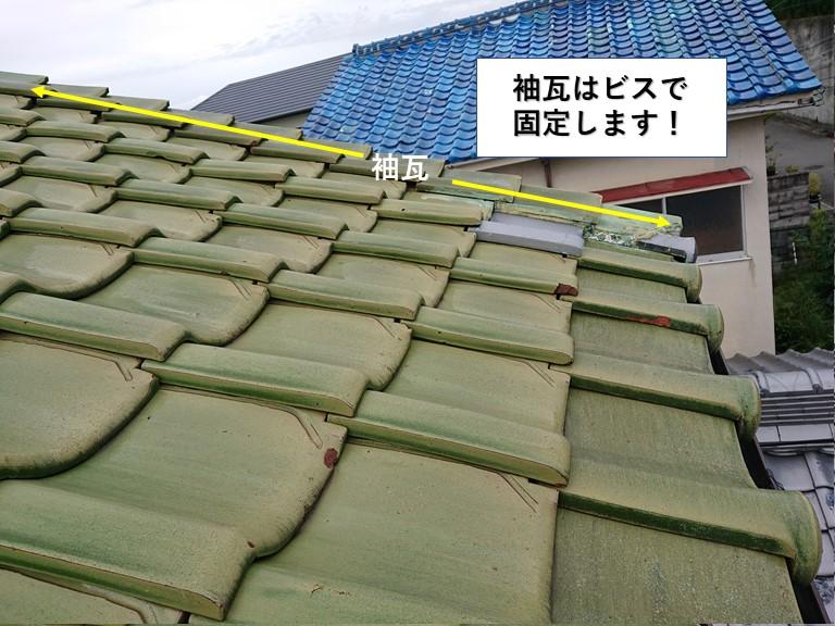 泉大津市の袖瓦はビスで固定