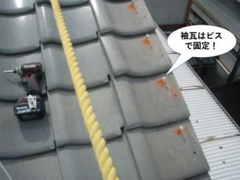 和泉市の袖瓦はビスで固定