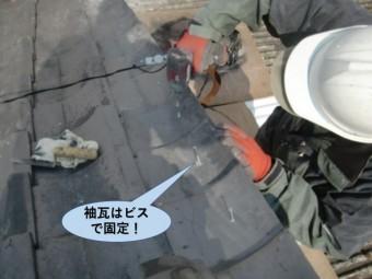 岸和田市の袖瓦はビスで固定