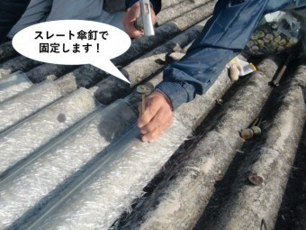 和泉市でスレート傘釘で波型スレートを固定