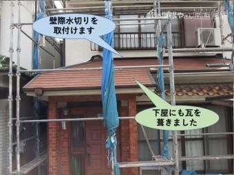 岸和田市の下屋にも瓦を葺きました