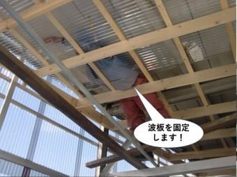 岸和田市の屋根の波板を固定します