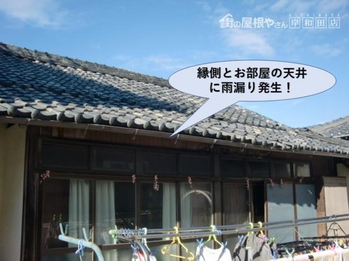 岸和田市の縁側とお部屋の天井に雨漏り発生!