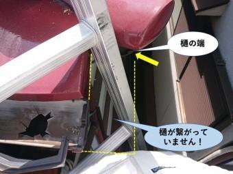 岸和田市の樋が繋がっていません
