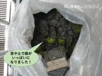 岸和田市のテラス屋根の雨樋を清掃/苔や土で袋がいっぱいになりました