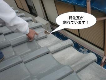 阪南市の軒先瓦が割れています