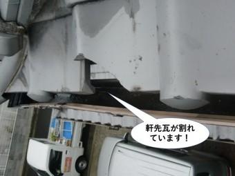 熊取町の軒先瓦が割れています