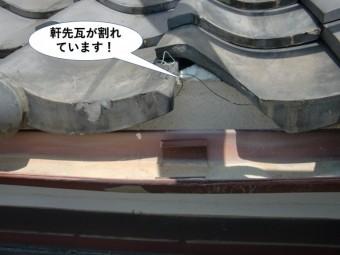 泉佐野市の軒先瓦が割れています