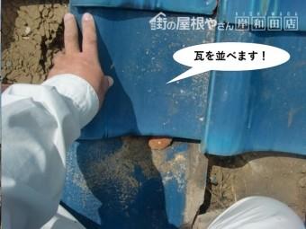 岸和田市のズレた瓦を並べます