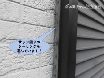 泉佐野市のサッシ回りのシーリングも傷んでいます