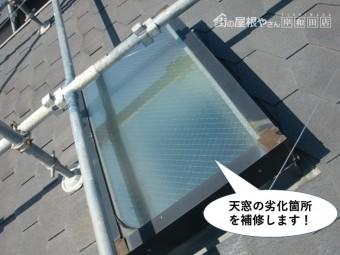 和泉市の天窓の劣化箇所を補修します