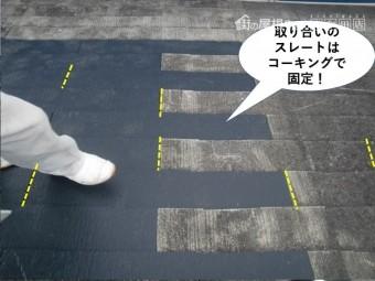 熊取町の取り合いのスレートはコーキングで固定