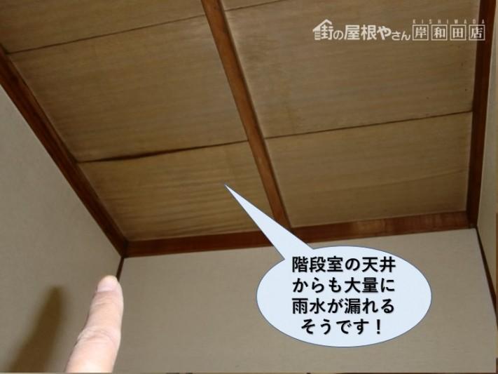 泉佐野市の階段室の天井からも大量に雨漏りしています