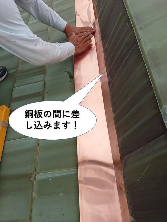 岸和田市の銅板の間に差し込みます