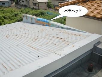 泉佐野市の屋根のパラペット