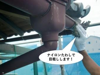 岸和田市のナイロンたわしで樋をこすって目粗し