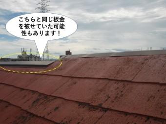 泉佐野市の棟違いの板金と同じ板金を被せていた可能性があります