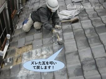 岸和田市のズレた瓦を叩いて戻します