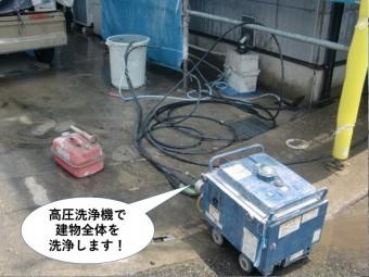 泉佐野市の屋根と外壁を高圧洗浄機で洗浄