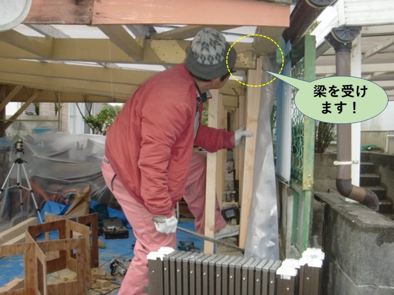 阪南市のカーポートの梁を柱で受けます