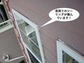 和泉市の窓周りのシーリングが傷んでいます