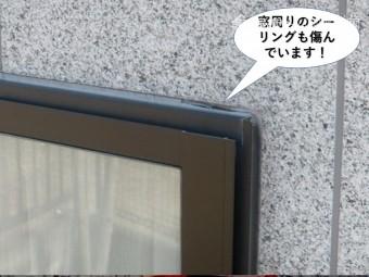 泉大津市の窓周りのシーリングが傷んでいます