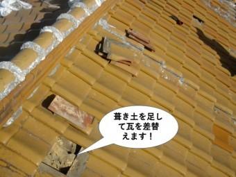 泉佐野市の屋根に葺き土を足して瓦を差替えます