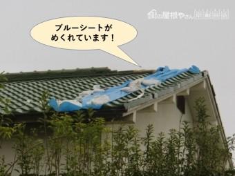 岸和田市の屋根のブルーシートがめくれています