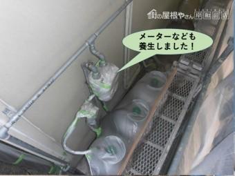 岸和田市のガスメーターなども養生