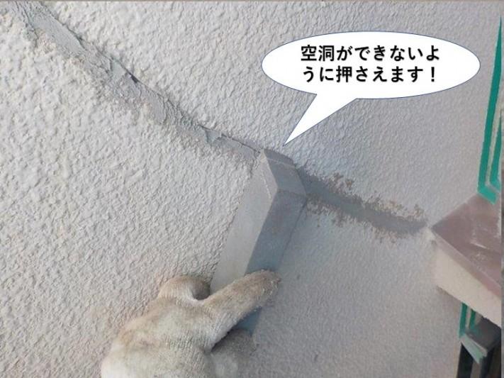 忠岡町のひび割れの奥に空洞ができないように押さえます